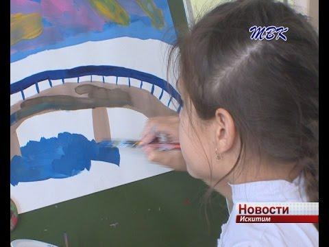 Искитимской детской школе искусств исполняется 45 лет