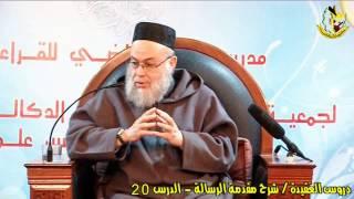 شرح مقدمة الرسالة في العقيدة - الدرس 20 - الشيخ يحيى المدغري