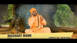 Bhagwant Mann Official Trailer Mobile Baba Brand New