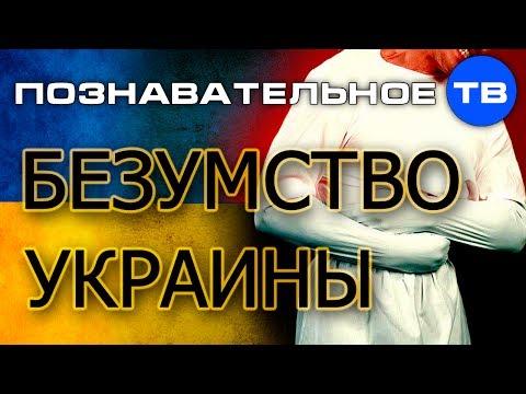 Безумство Украины