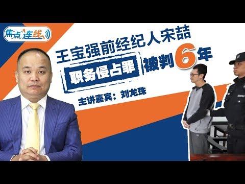 【视频】刘龙珠律师法律评论:王宝强前经纪人宋喆职务侵占罪被判6年