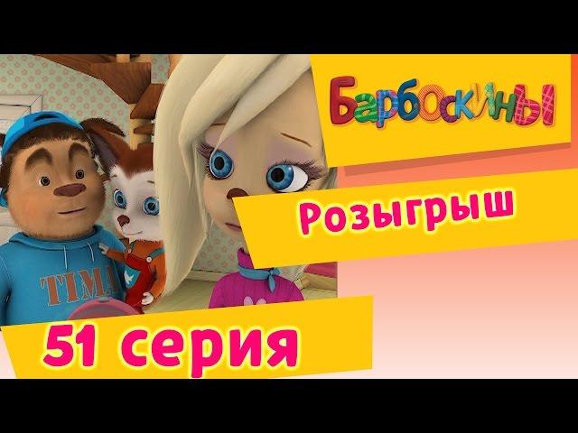Барбоскины - 51 Серия. Розыгрыш (мультфильм)