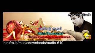 Nattal Gahak | Naththal Gahak | Hiran Thenuwara (Christmas Song)