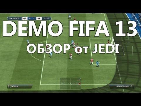 DEMO FIFA13. Краткий обзор от JEDI