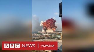 Кадри жахливого вибуху в Бейруті