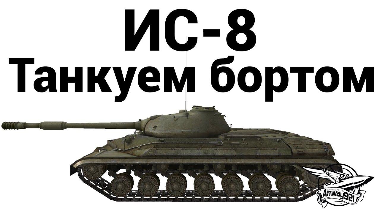 ИС-8 - Танкуем бортом