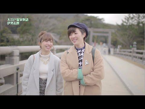 【HD】大江戸温泉物語 キャラバン⑭ 伊勢志摩 / AKB48[公式]