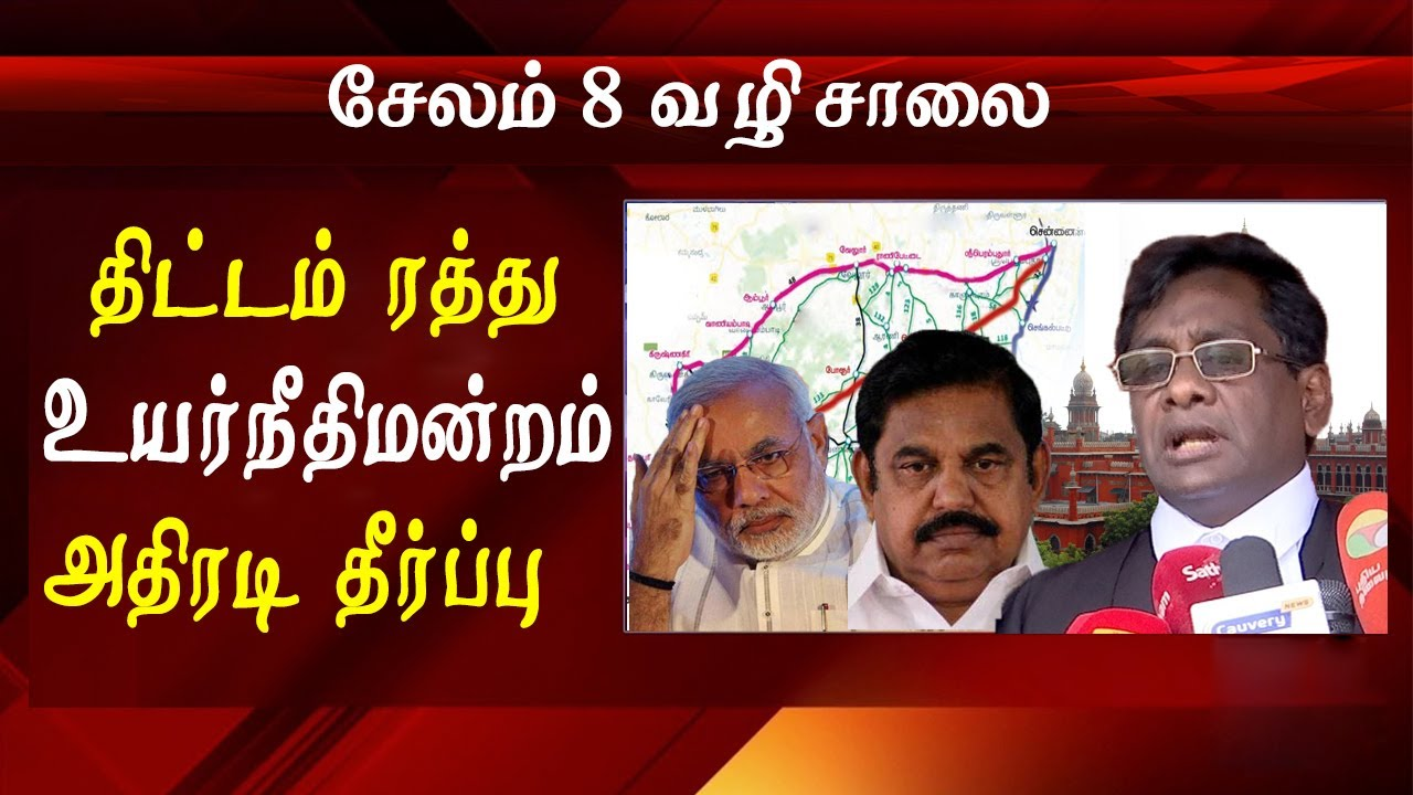 Madras High Court quashes land acquisition for 8-lane Salem Highway Project Tamil news live