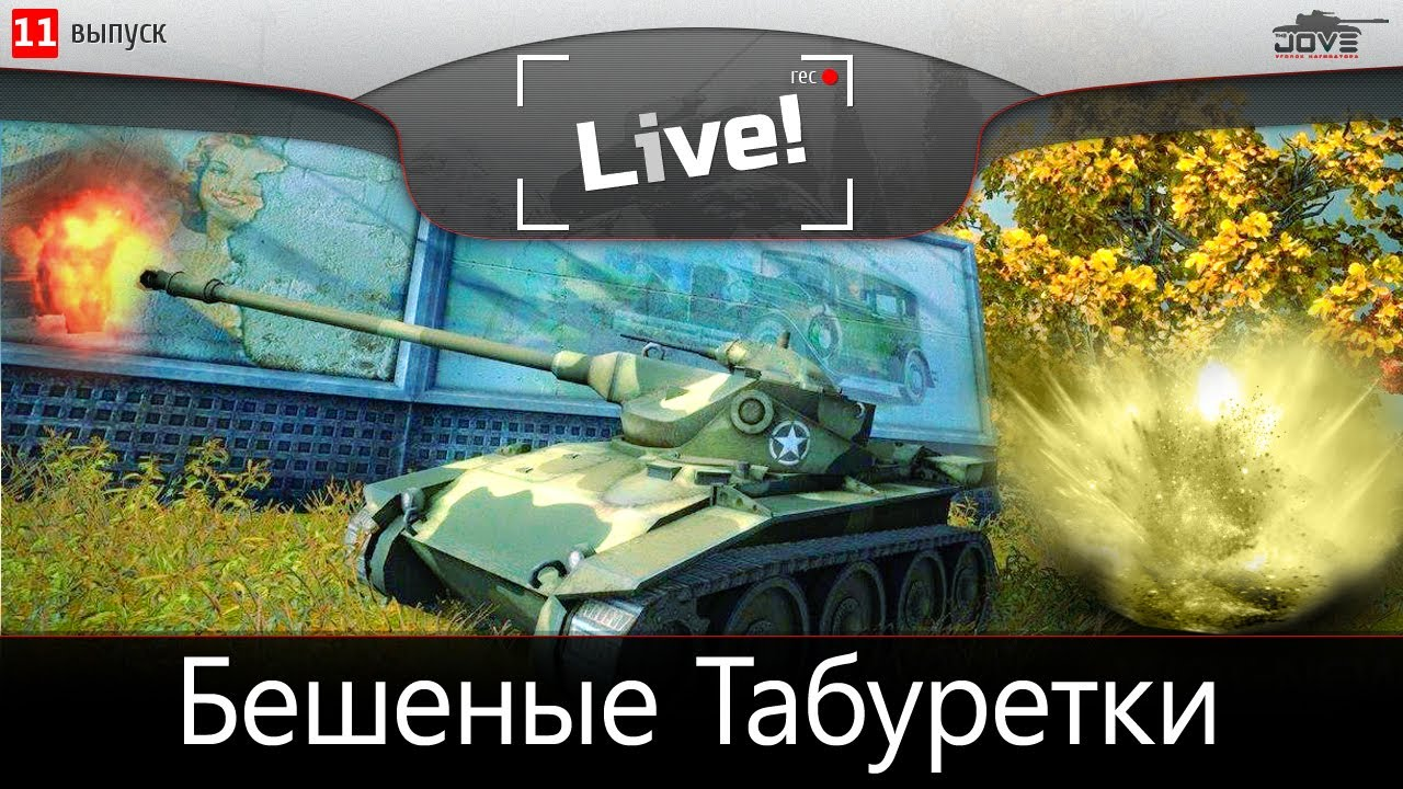 Бешеные Табуретки Т71. Угар и хардкор с DeSeRtod!