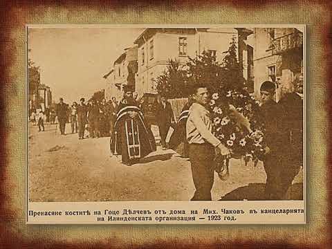 04.02.1872 г. – роден Гоце Делчев, български революционер