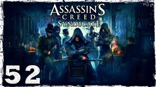 [Xbox One] Assassin's Creed Syndicate. #52: Операция