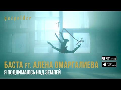 Баста ft. Алена Омаргалиева - Я поднимаюсь над землей (2016)