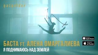 Баста ft. Алена Омаргалиева - Я поднимаюсь над землей Скачать клип, смотреть клип, скачать песню
