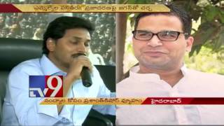 Nandyala Bypoll : Prashant Kishore prepares YCP strategy..