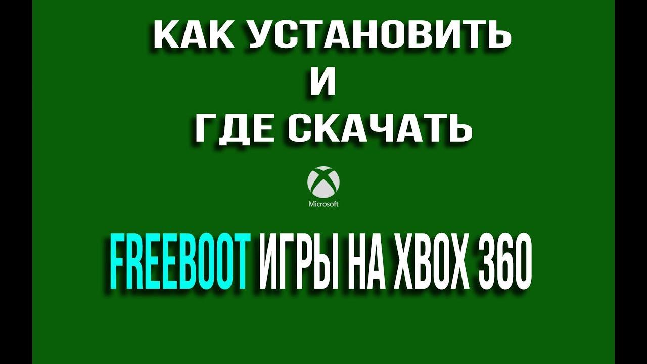 как установить мод на gta 5 xbox 360 freeboot