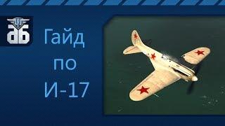 WoWP - Гайд по советскому истребителю четвертого уровня Поликарпов И-17.  via MMORPG.su