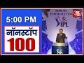 Non Stop 100: IPL Auction 2017 Meet The 23 Crorepatis Of IPL Season 10