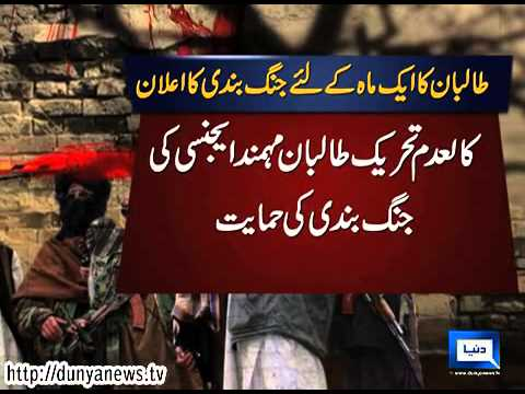 Dunya News - Taliban announce ceasefire for a month