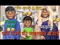 Pati patni beta pati patni ki ladhai talking tom top latest funny videos saas bahu comedy funn
