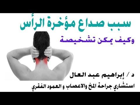 صداع مؤخرة الرأس..أ. د/ ابراهيم عبد العال...جراح المخ و الاعصاب