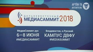 Дальневосточный медиасаммит открылся