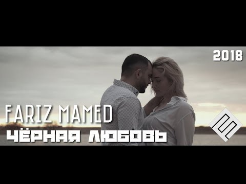 Fariz Mamed - Черная Любовь