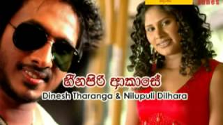 Heenapiri Akase   Dinesh Tharanga & Nilupuli Dilhara