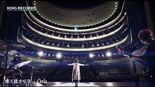 摩天楼オペラ - Orb