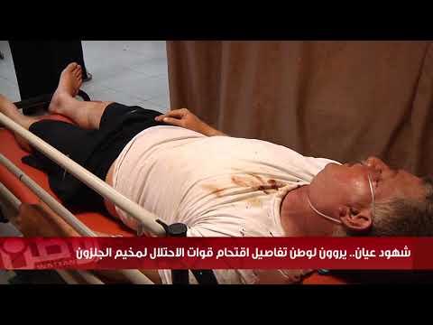 شهود عيان يروون لوطن تفاصيل اقتحام جنود الاحتلال لمخيم الجلزون