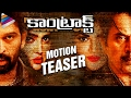 JD Chakravarthy and Arjun's KONTRACT Movie Motion Teaser..