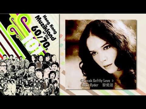 港式西洋風101 - Hong Kong Muzikland of the 60/70s 101 (70s Ver.)