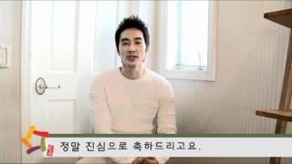 To Sonsoo Facebook Message - Song Seung Heon[HD]