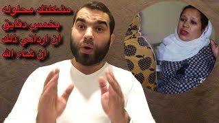 بالفيديو..مصري يدخل على خط السيدة اللي كتوهم عندها الراقد فعمرو 9 سنوات و القضية فيها سحر |