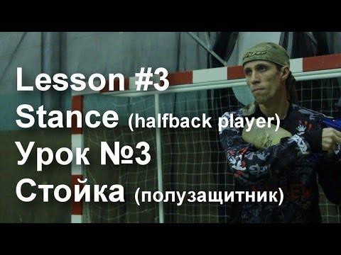 Урок #3 Старт (полузащита)