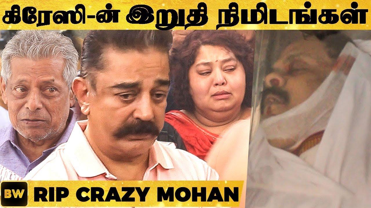 கண் கலங்கிய கமல் - கண்ணீர் வடிக்கும் பிரபலங்கள் | #RIP Crazy Mohan