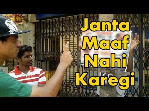 Public Harassment Janta Maaf nahi Karegi. (#NarendraModi BJP-ad Campaign)