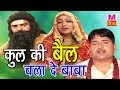 Kul Ki Bail Chala De Baba Narendar Koshik New Bhajan 2017