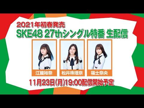 2021年2月3日発売!SKE48 27thシングル「恋落ちフラグ」特番 生配信!(2020年11月23日19時〜)