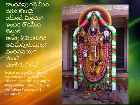Narulala Neduvo (Appearance of Sri Narasimha Swamy)