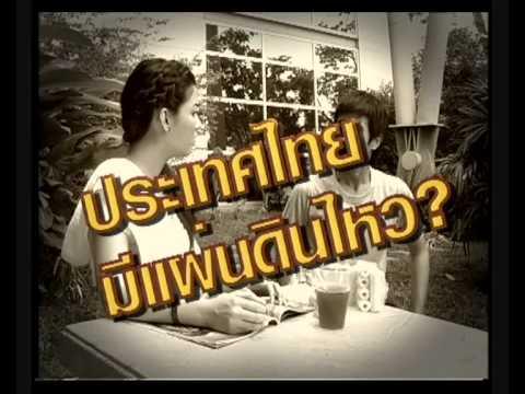 แผ่นดินไหวในไทย