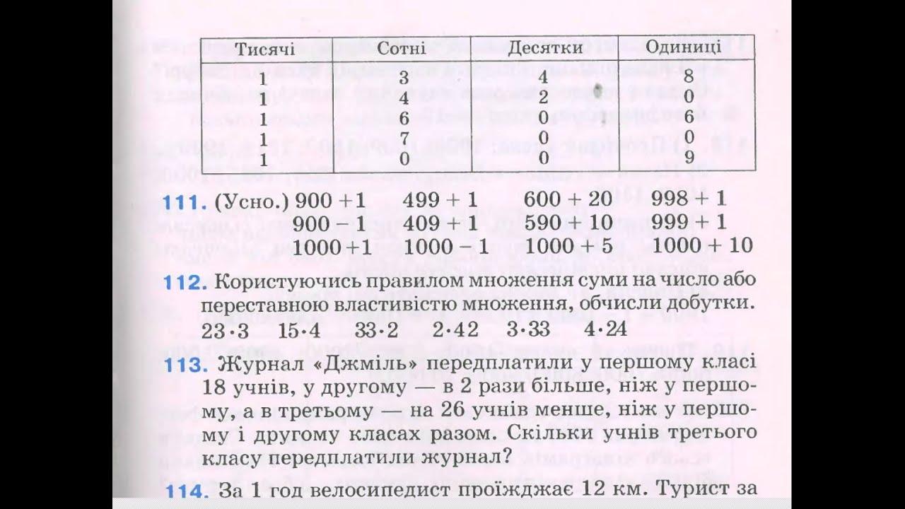 математика 3 клас богданович лишенко скачать