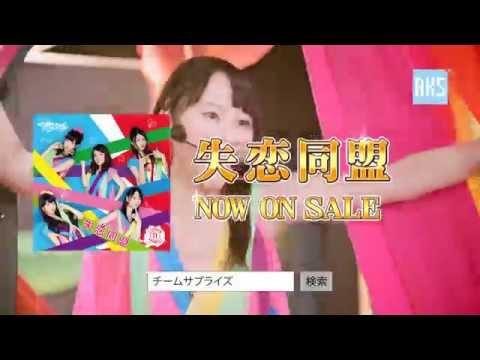 「失恋同盟」TVCM / AKB48[公式]