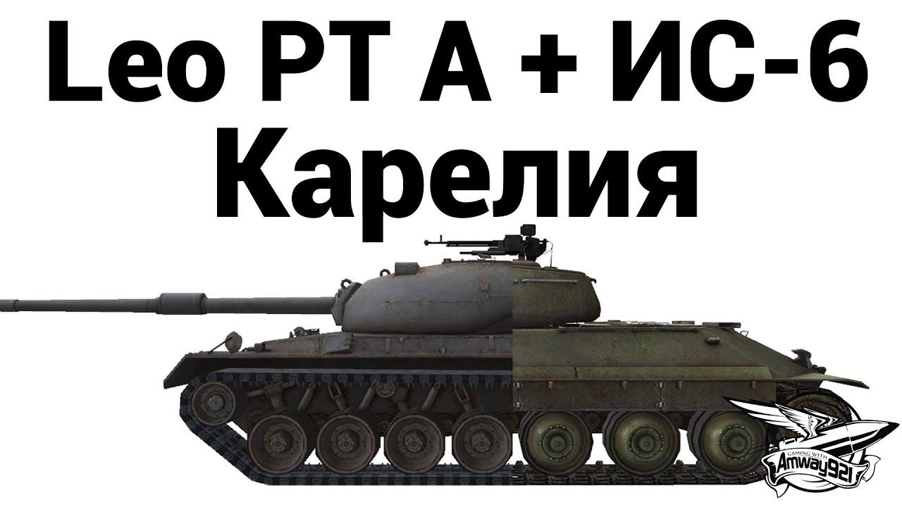 Leopard prototyp A + ИС-6 - Карелия