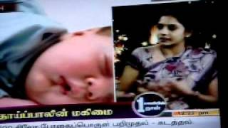 Breast Feeding Tips Baby Tamil South Indian Aunty Mothers