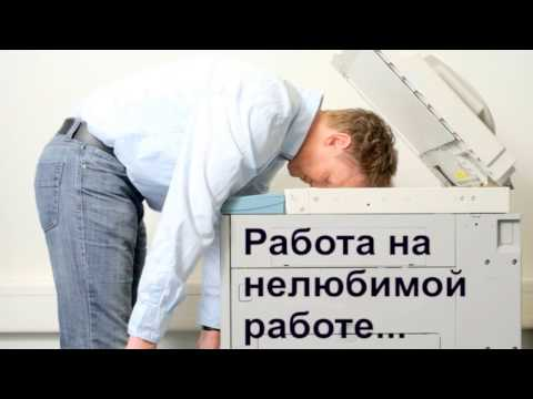 Работа на нелюбимой работе. Психолог Артём Скобёлкин