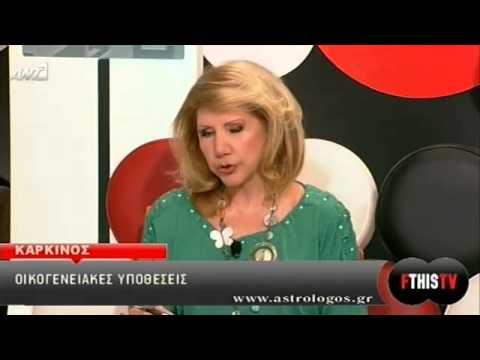 ANT1 WEB TV  FTHIS TV - Αστρολογία -- 22_05_2013