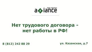 Прием на работу граждан узбекистана в 2016 году пошаговая инструкция - Руководства, Инструкции, Бланки