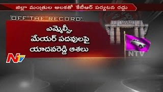 Off The Record : Secrets Behind Cancellation of KTR Warang..
