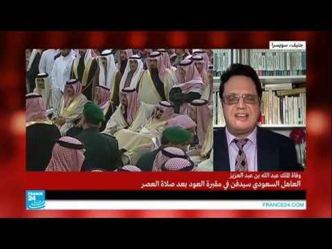 عدة بلدان عربية تعلن الحداد على وفاة العاهل السعودي