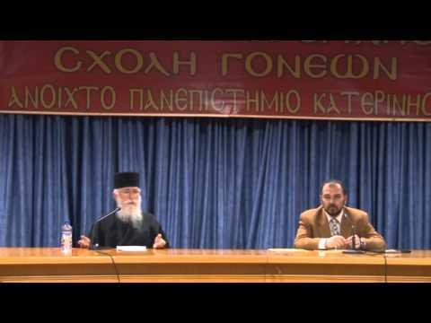 Τα Μυστήρια - Γέρων Νίκων - 17-3-2014